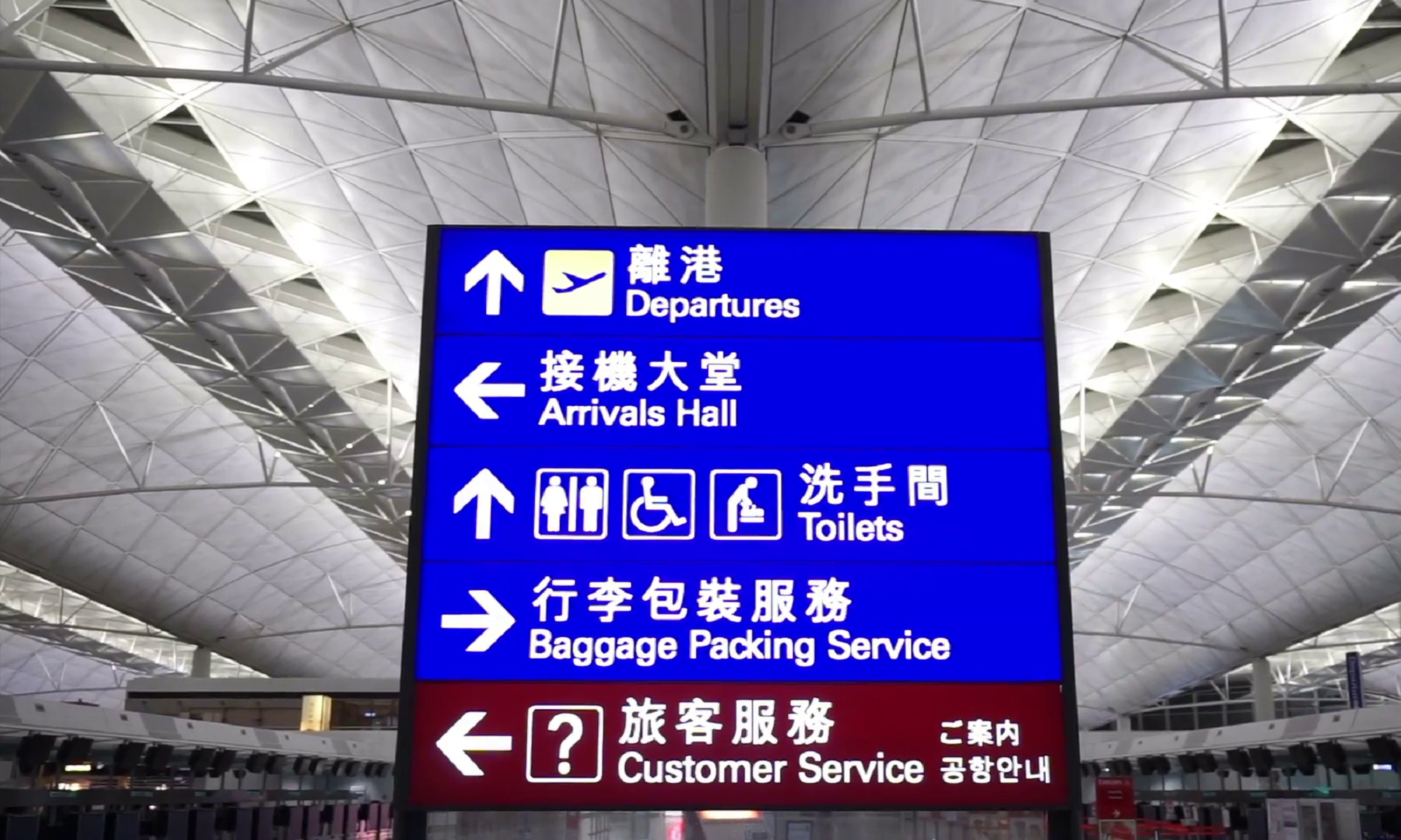 Chinese airport departure sign.